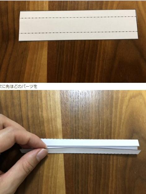 Pliez la bande horizontale comme indiqué