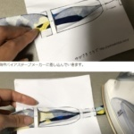 fabriquer son appareil à biais maison