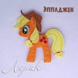 mon petit poney orange